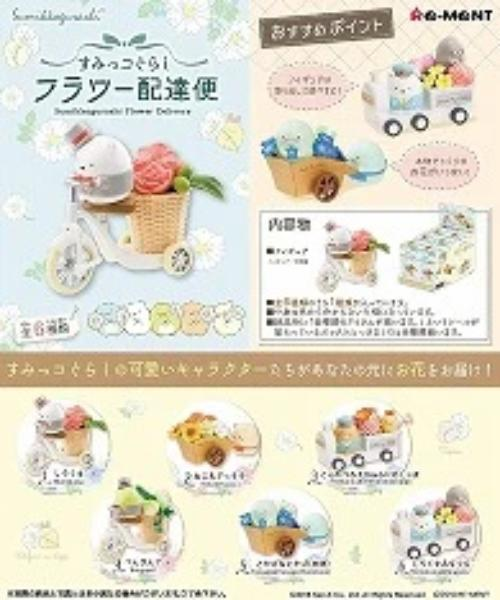 Re-Ment Sumikko Gurashi - Sumikko Flower Delivery (Set of 6) - Simply Toys