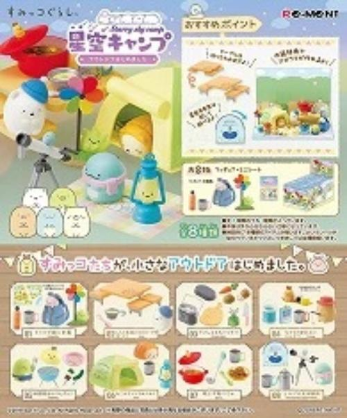 Re-Ment Sumikko Gurashi - Sumikko Starry Sky Camp (Set of 8) - Simply Toys