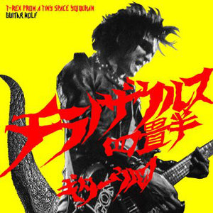 Guitar Wolf - T-Rex From A Tiny Space Yojouhan