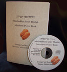 Messianic Prayer Book including the Songs and Prayers on Audio CD