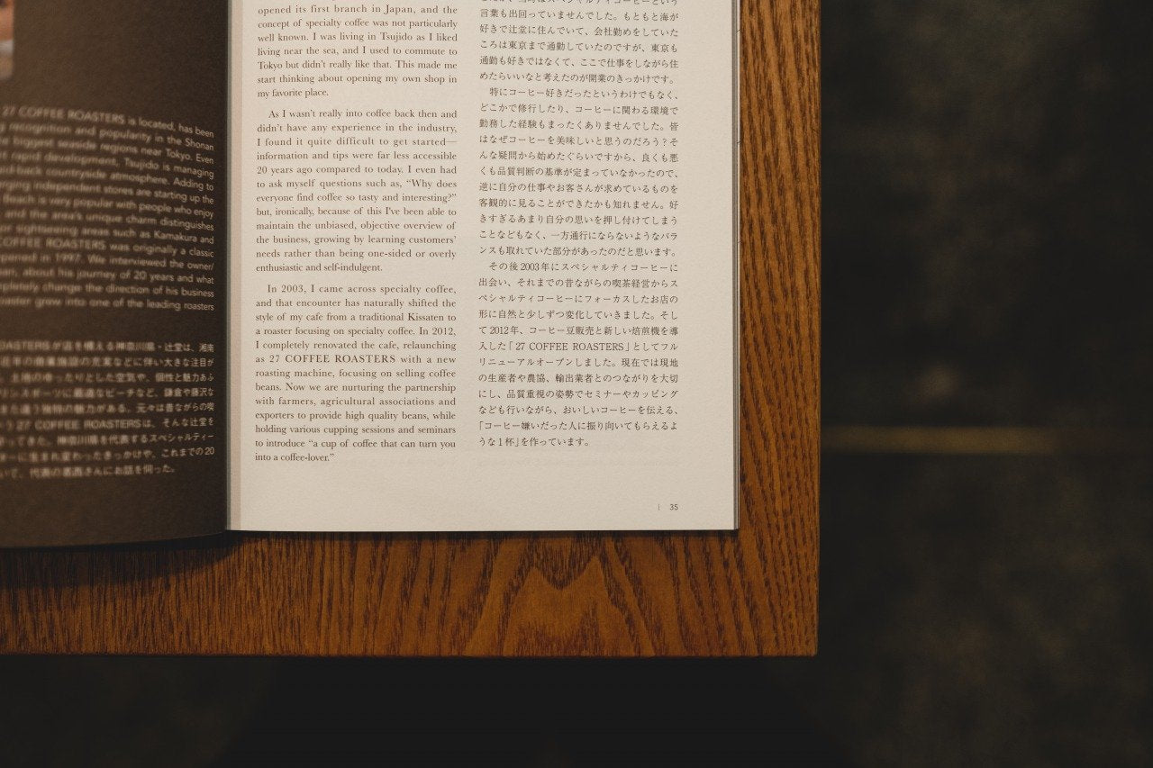 <Kurasu Book> A Year in Japanese Coffee Vol.1