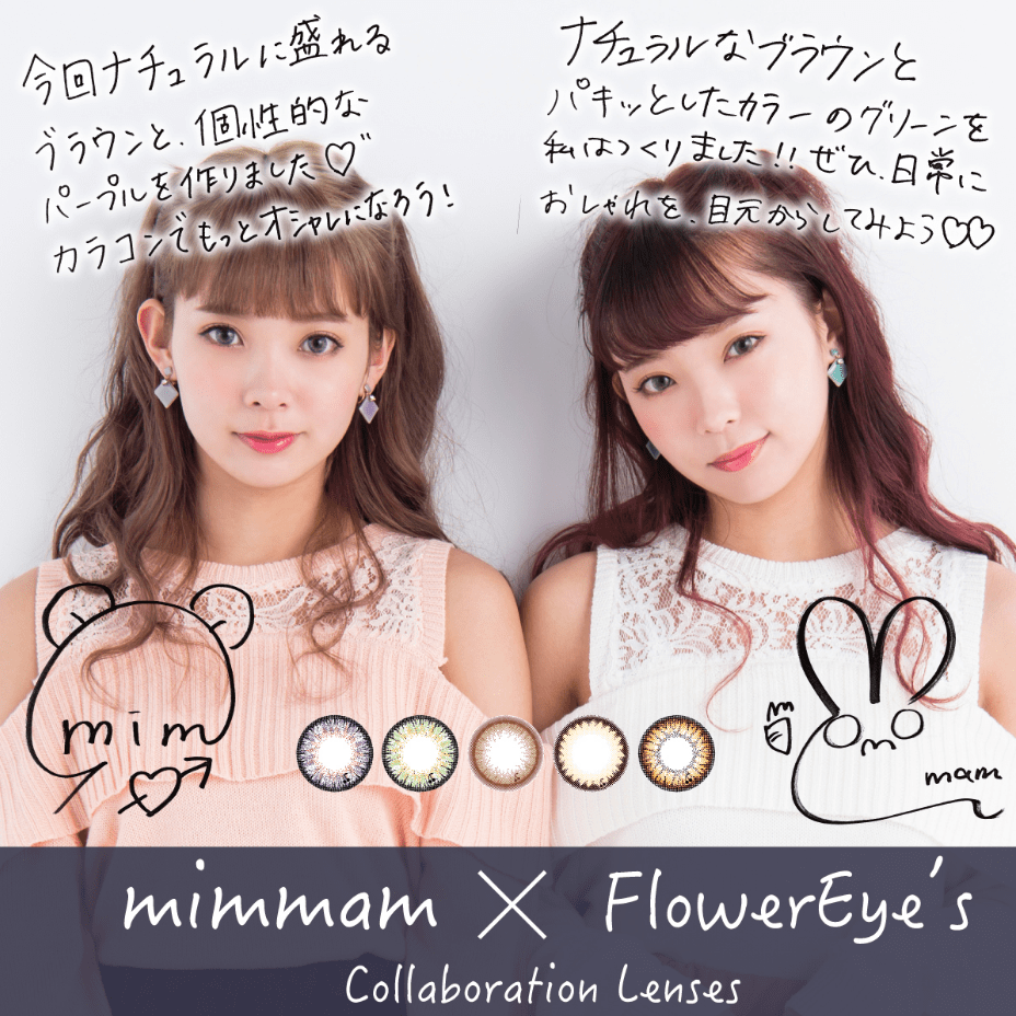 mimibuy.com 美瞳 FlowerEyes 1day日抛 Crochet  Thistle Brown
