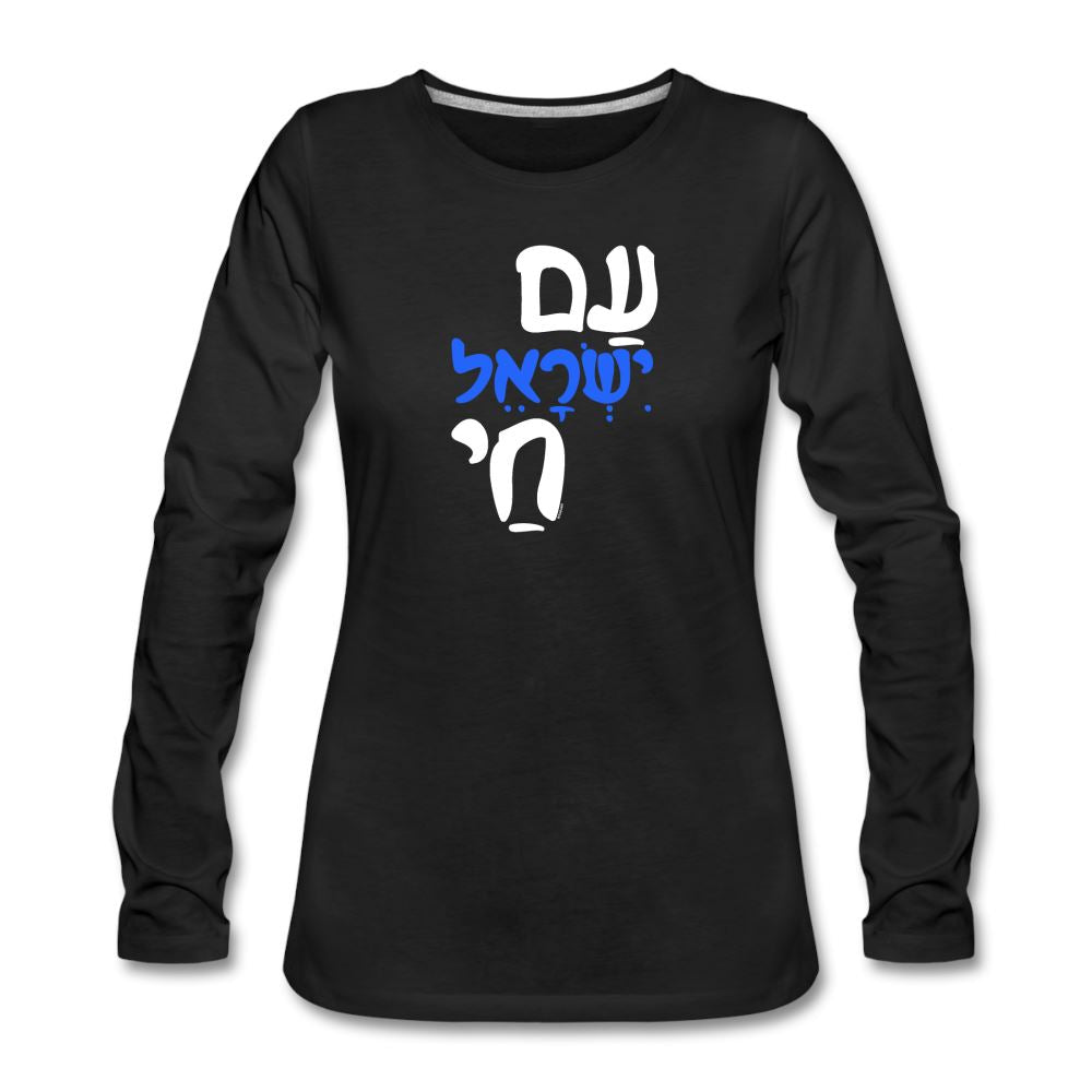 Am Yisrael Chai Hebrew Women's Premium Long Sleeve T-Shirt - black