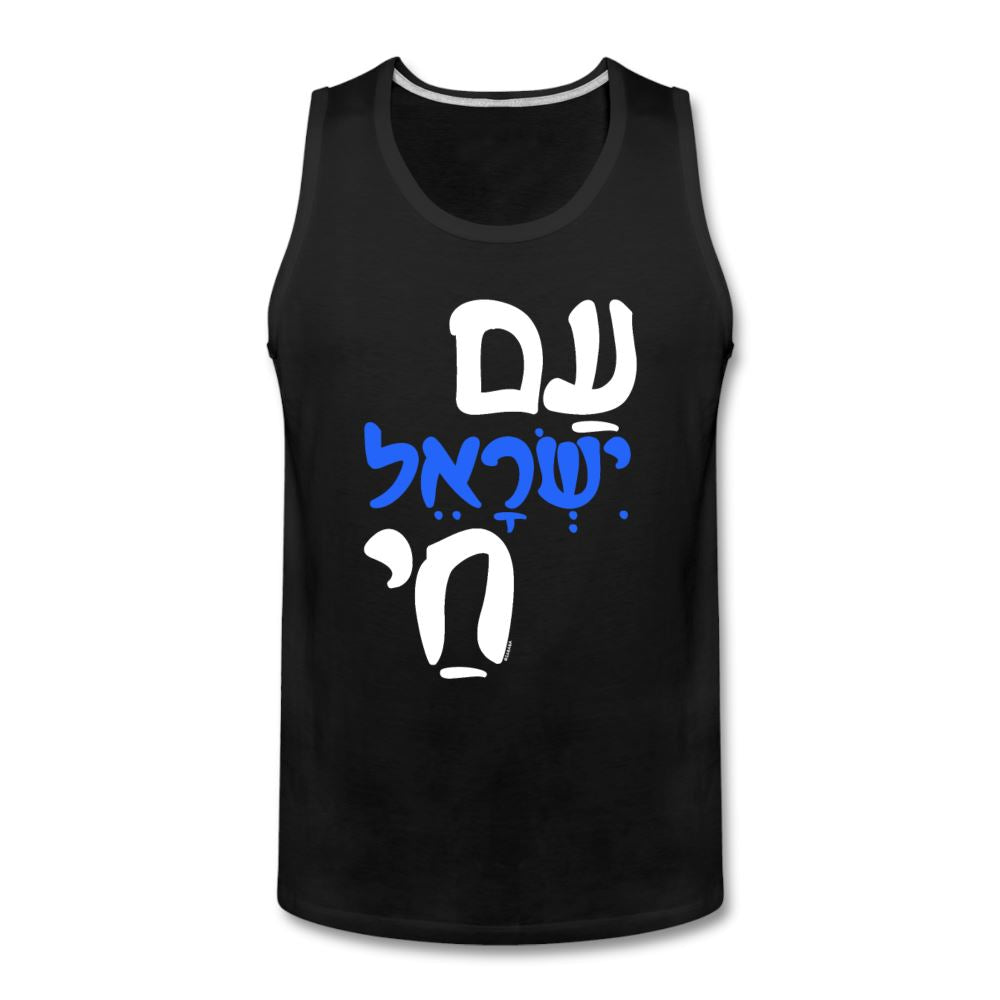 Am Yisrael Chai Men's Premium Tank - black