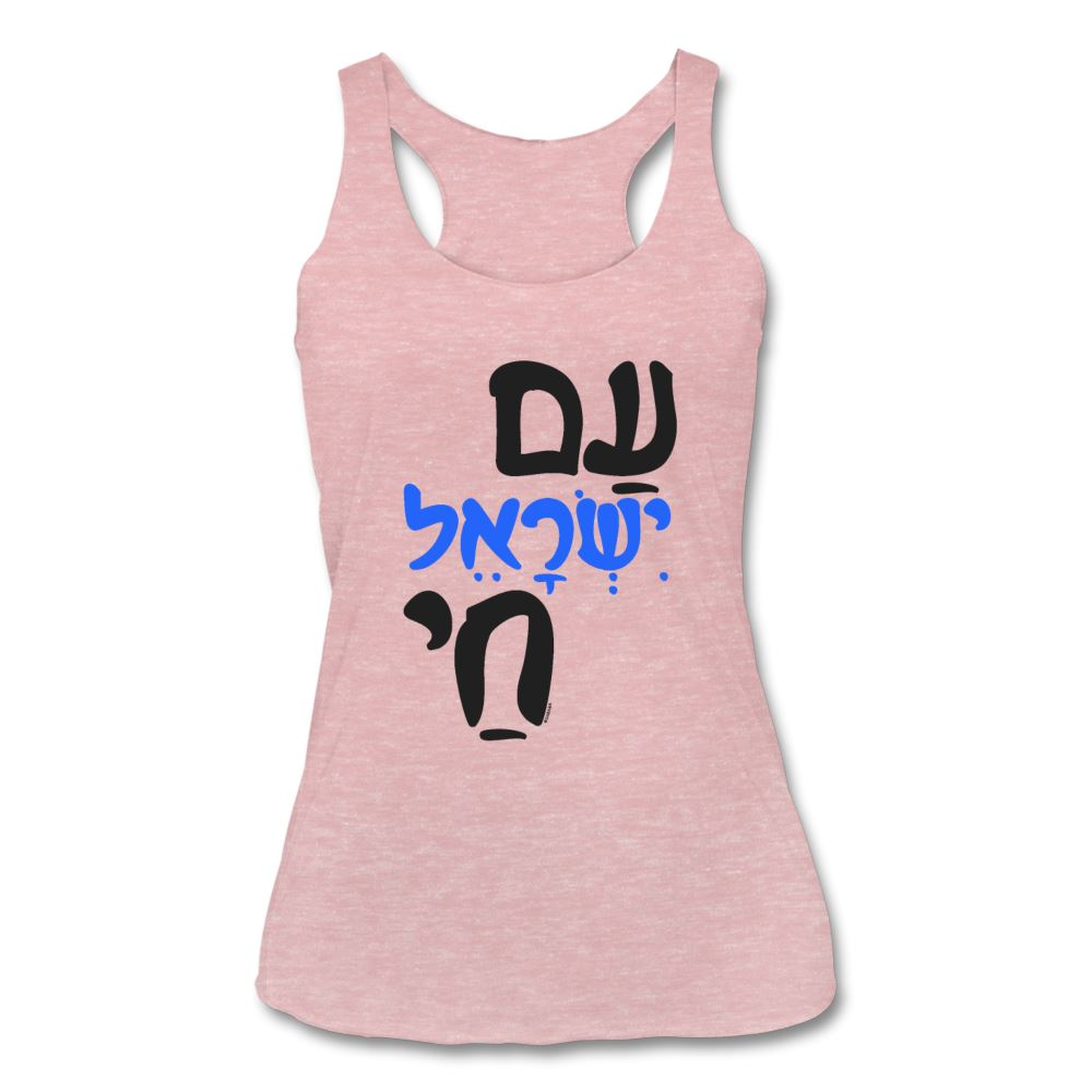 Am Yisrael Chai Women's Tri-Blend Racerback Tank - heather dusty rose