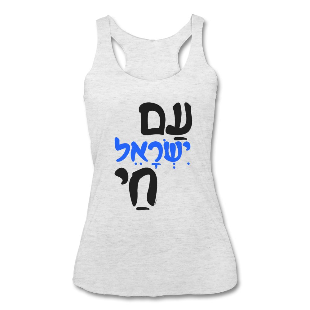 Am Yisrael Chai Women's Tri-Blend Racerback Tank - heather white