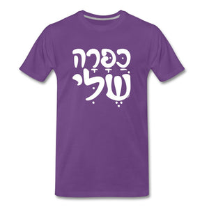Capara Hebrew Men's Premium T-Shirt - purple