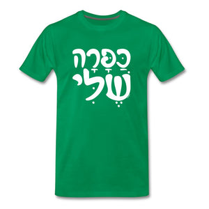 Capara Hebrew Men's Premium T-Shirt - kelly green