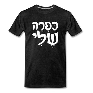 Capara Hebrew Men's Premium T-Shirt - charcoal gray