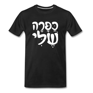 Capara Hebrew Men's Premium T-Shirt - black