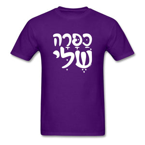 CAPARA Hebrew Unisex T-Shirt - purple