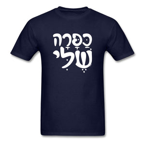 CAPARA Hebrew Unisex T-Shirt - navy