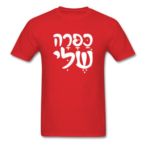 CAPARA Hebrew Unisex T-Shirt - red