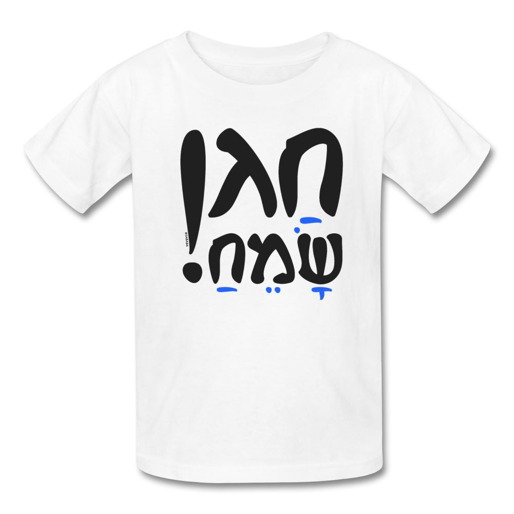Chag Sameach Hebrew Kids' T-Shirt - white