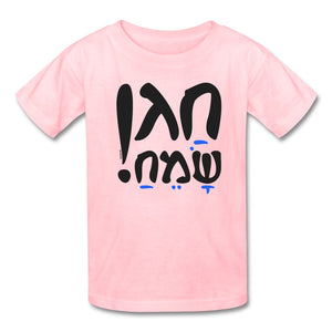 Chag Sameach Hebrew Kids' T-Shirt - pink