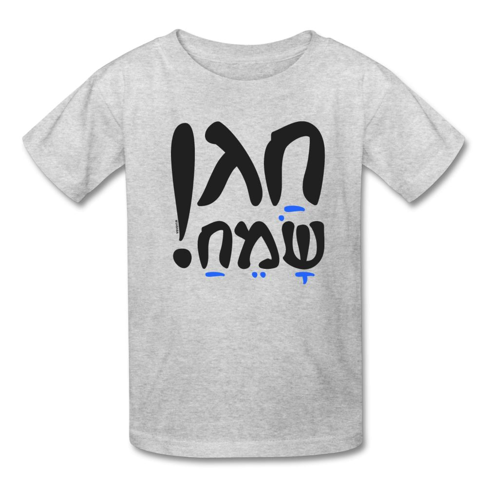 Chag Sameach Hebrew Kids' T-Shirt - heather gray