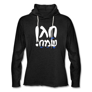 Chag Sameach Hebrew Unisex Lightweight Terry Hoodie - charcoal gray