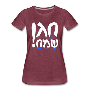 Chag Sameach Hebrew Women's Premium T-Shirt - heather burgundy