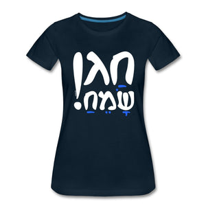 Chag Sameach Hebrew Women's Premium T-Shirt - deep navy