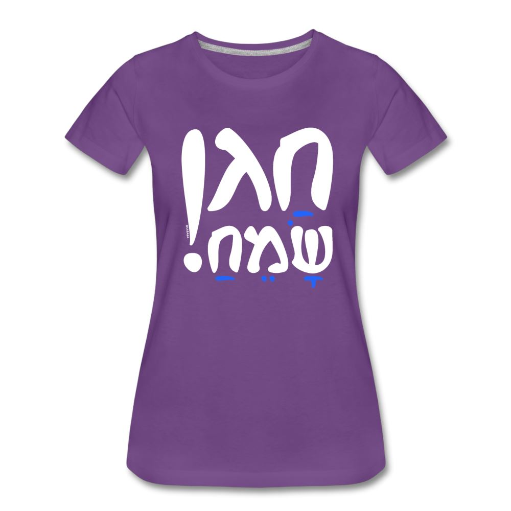 Chag Sameach Hebrew Women's Premium T-Shirt - purple