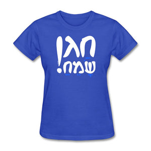 Chag Sameach Hebrew Women's T-Shirt - royal blue