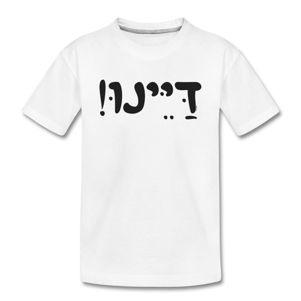 Dayenu Hebrew Kids' Premium T-Shirt - white