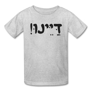 DAYENU HEBREW Kids' T-Shirt - heather gray