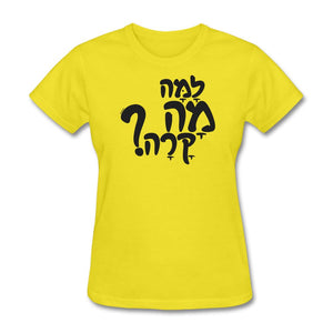 LAMA MA KARA HEBREW Women's T-Shirt - yellow
