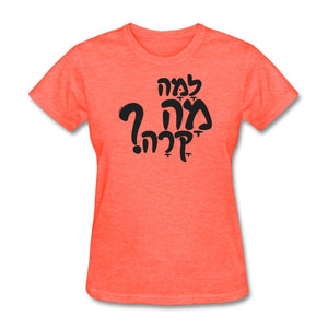 LAMA MA KARA HEBREW Women's T-Shirt - heather coral