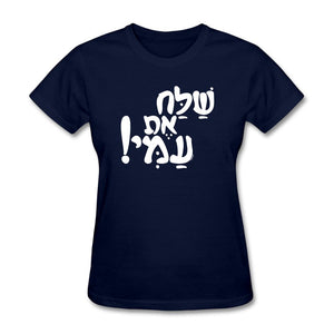 LET MY PEOPLE GO Women's T-Shirt - navy