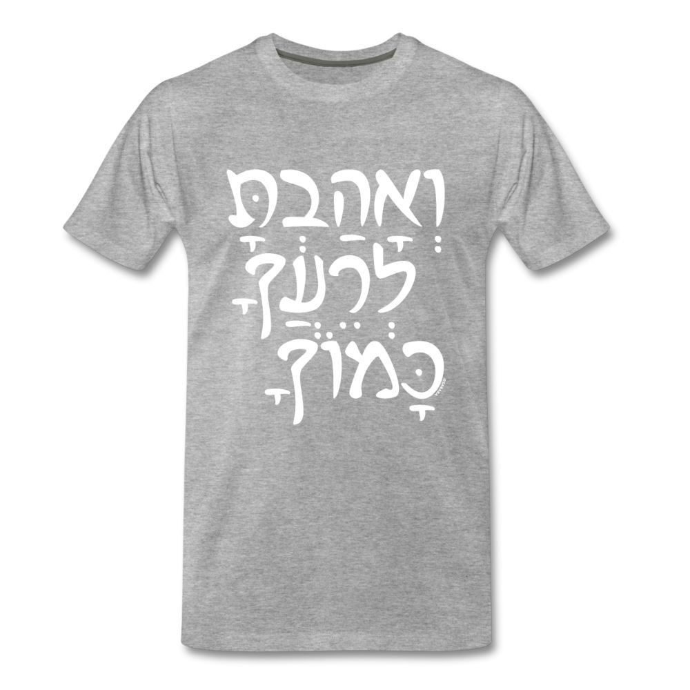 Love Thy Neighbor As Thyself Hebrew Men's Premium T-Shirt - heather gray