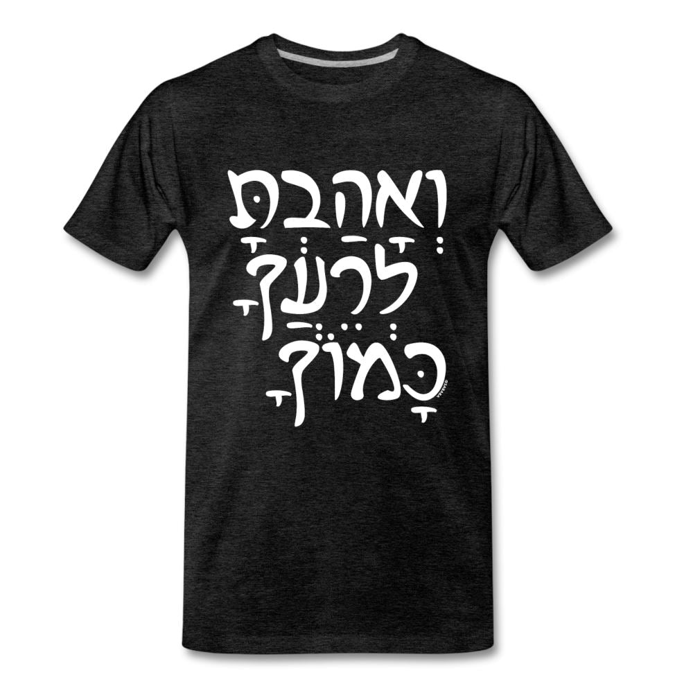 Love Thy Neighbor As Thyself Hebrew Men's Premium T-Shirt - charcoal gray