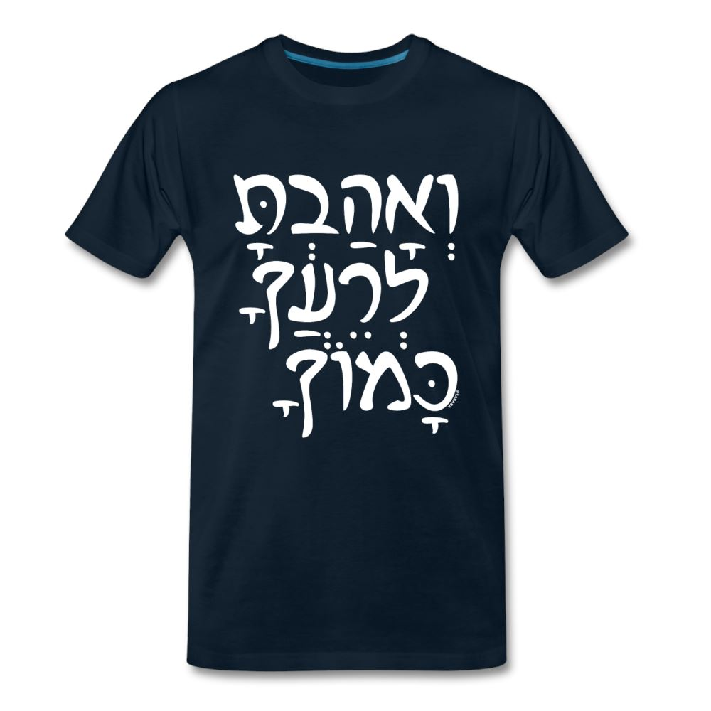 Love Thy Neighbor As Thyself Hebrew Men's Premium T-Shirt - deep navy