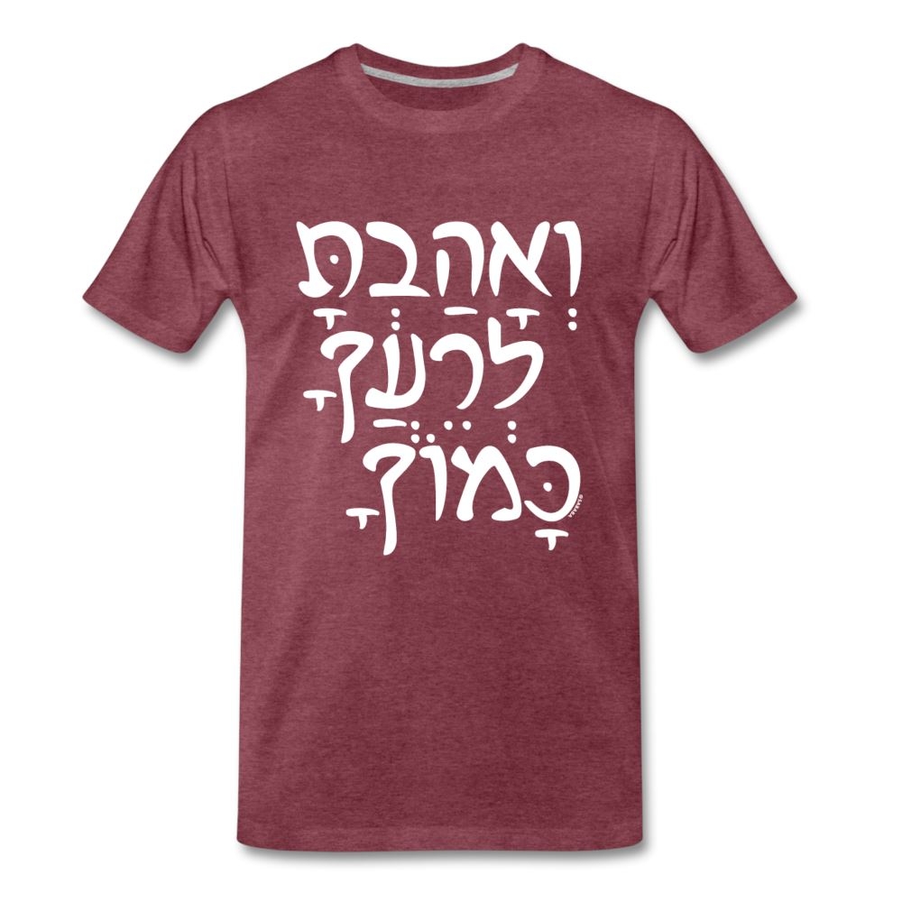 Love Thy Neighbor As Thyself Hebrew Men's Premium T-Shirt - heather burgundy