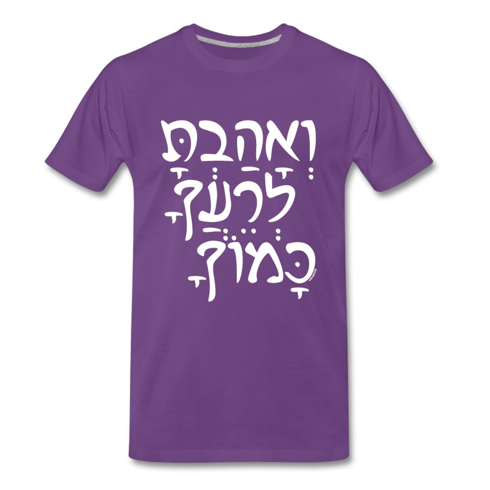 Love Thy Neighbor As Thyself Hebrew Men's Premium T-Shirt - purple