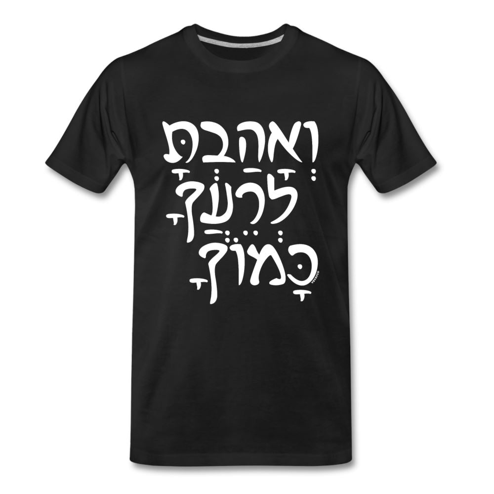 Love Thy Neighbor As Thyself Hebrew Men's Premium T-Shirt - black