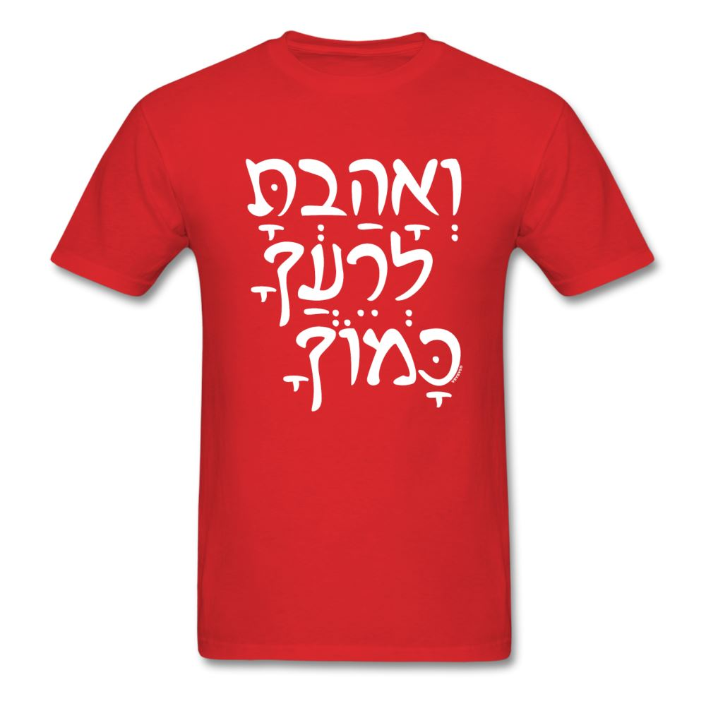 Love Thy Neighbor As Thyself - Hebrew Unisex Classic T-Shirt - red