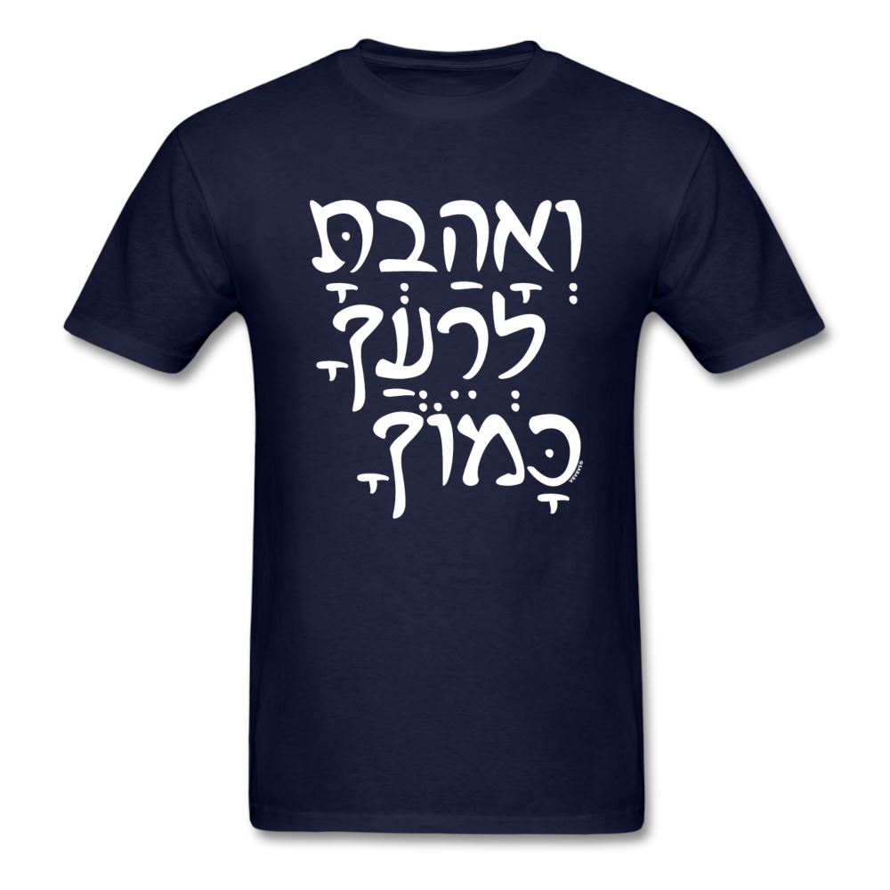 Love Thy Neighbor As Thyself - Hebrew Unisex Classic T-Shirt - navy