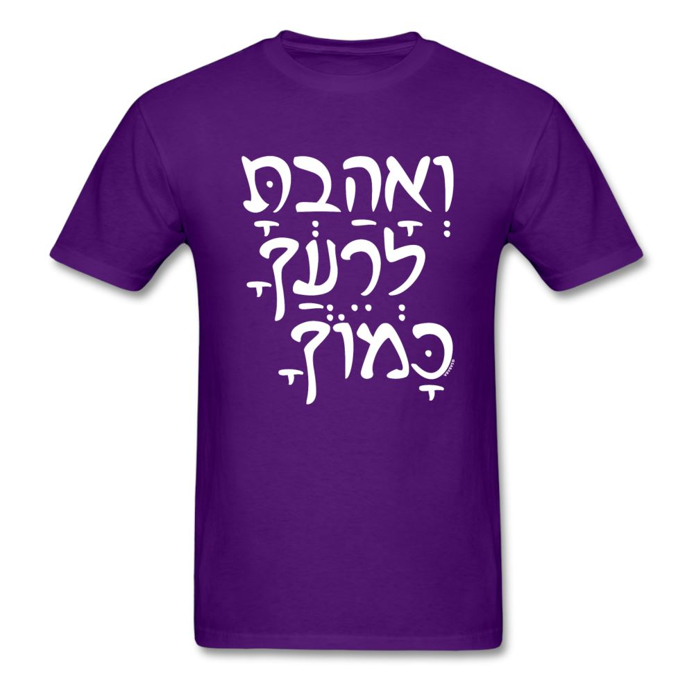Love Thy Neighbor As Thyself - Hebrew Unisex Classic T-Shirt - purple