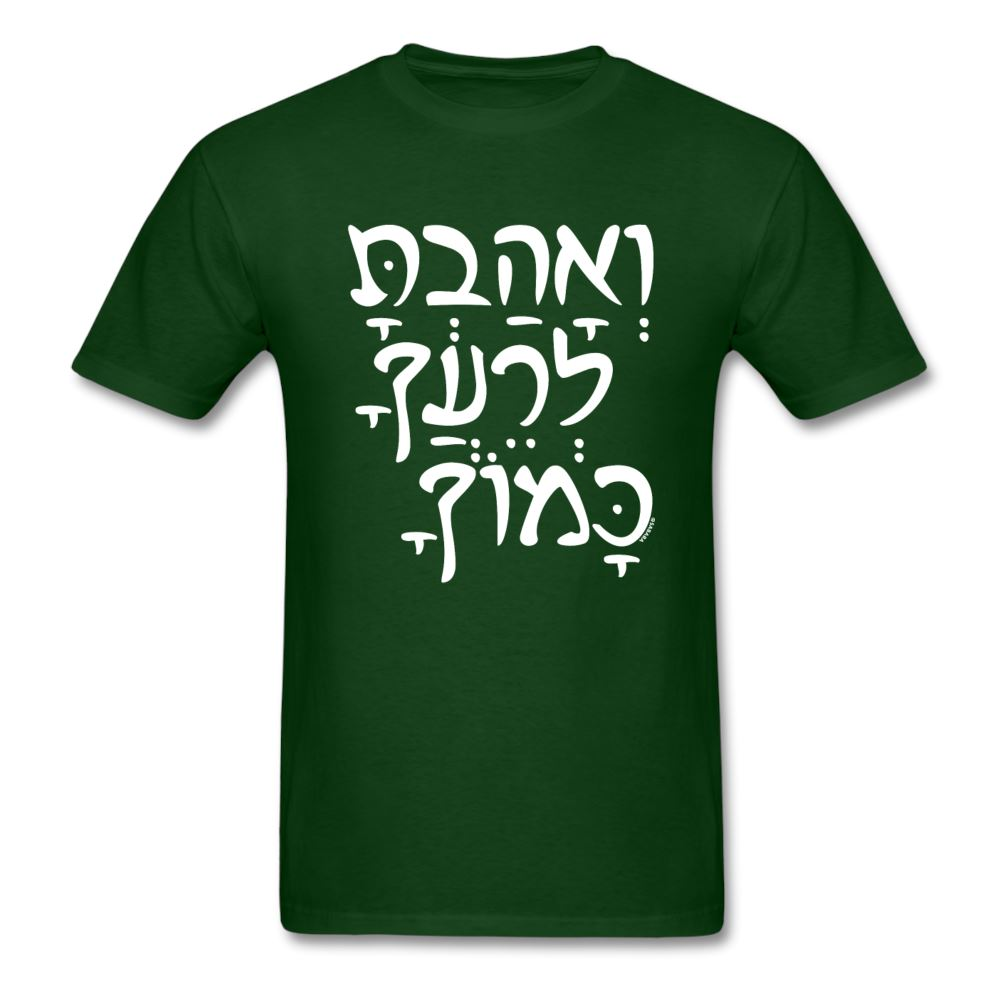Love Thy Neighbor As Thyself - Hebrew Unisex Classic T-Shirt - forest green
