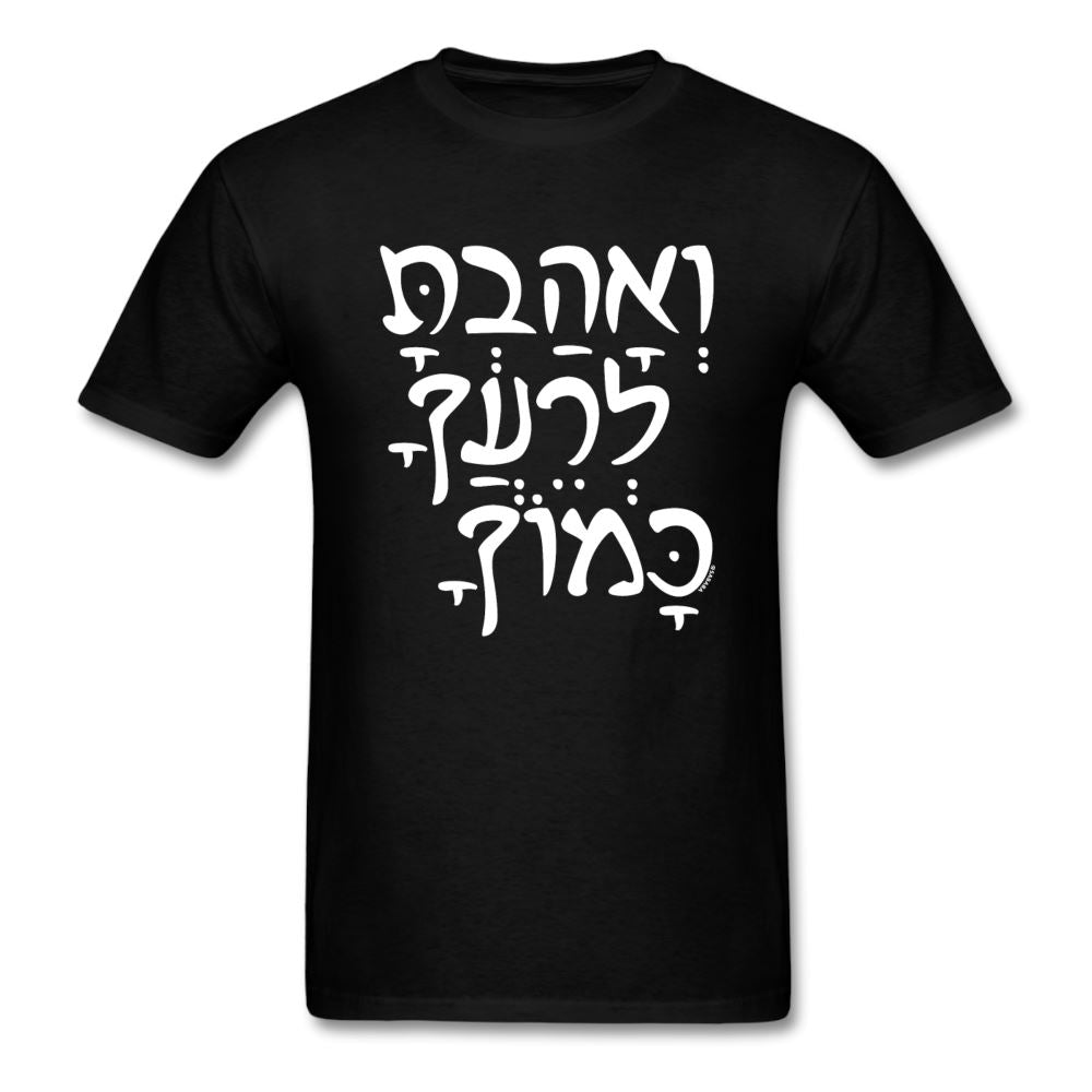Love Thy Neighbor As Thyself - Hebrew Unisex Classic T-Shirt - black
