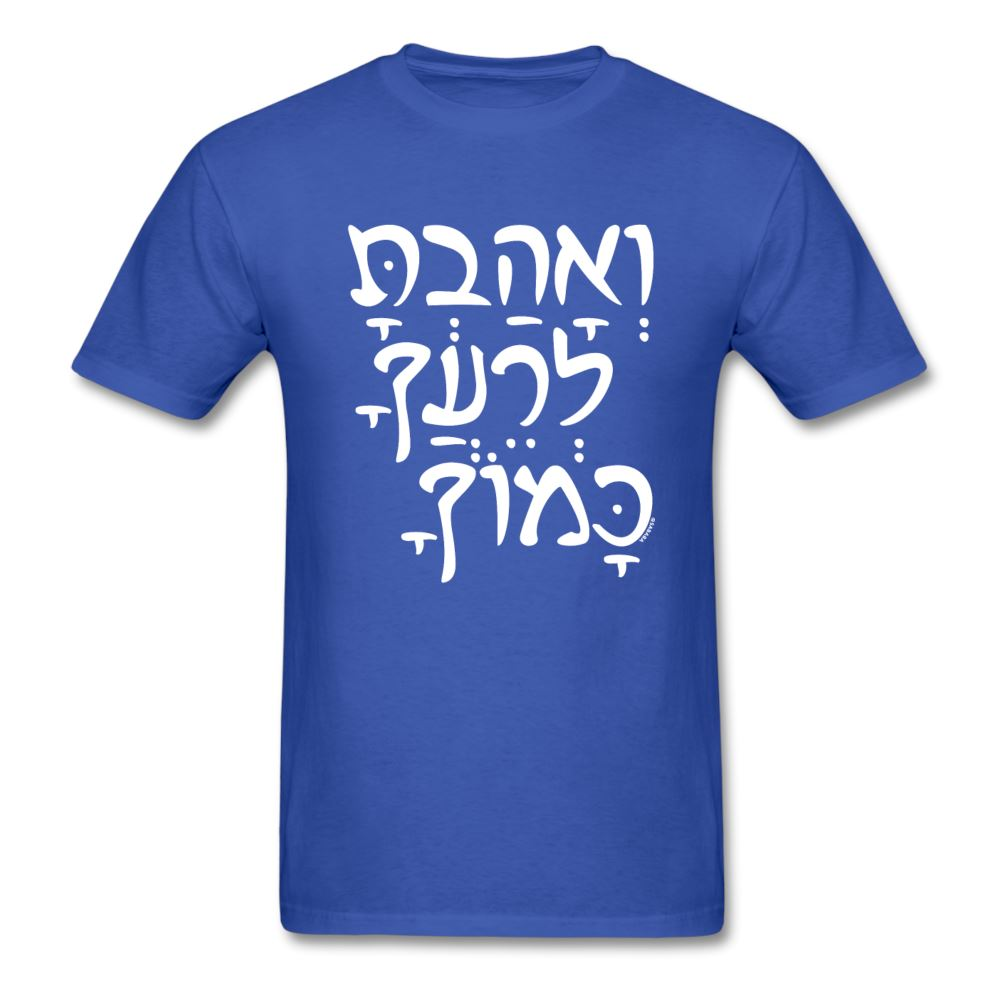 Love Thy Neighbor As Thyself - Hebrew Unisex Classic T-Shirt - royal blue