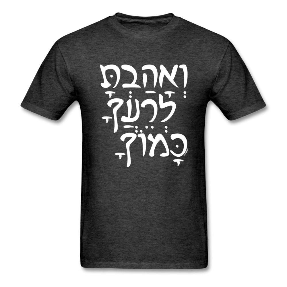 Love Thy Neighbor As Thyself - Hebrew Unisex Classic T-Shirt - heather black