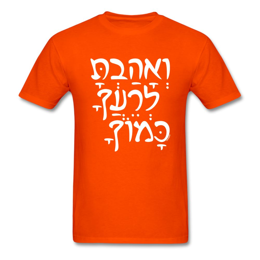 Love Thy Neighbor As Thyself - Hebrew Unisex Classic T-Shirt - orange
