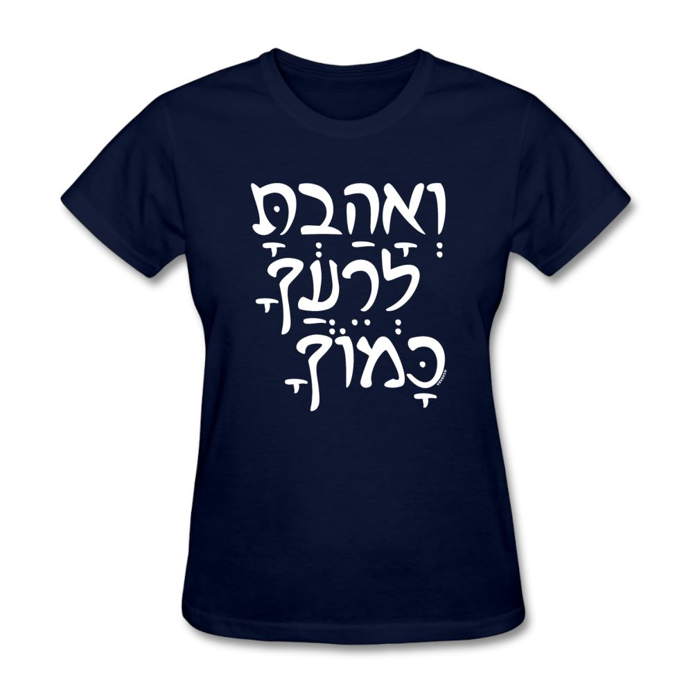Love Thy Neighbor As Thyself Hebrew Women's T-Shirt - navy