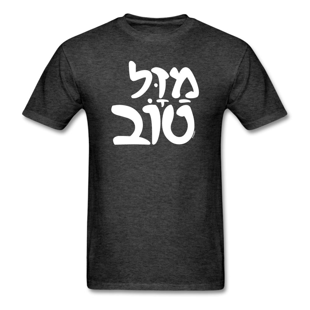 MAZEL TOV Unisex Classic T-Shirt - heather black
