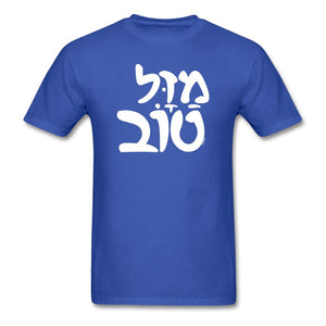 MAZEL TOV Unisex Classic T-Shirt - royal blue