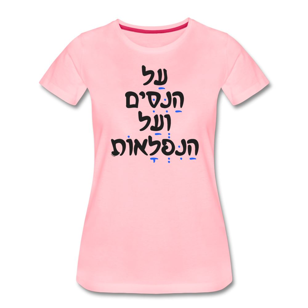 Prayer, Miracles, and Wonder Hebrew Women's Premium T-Shirt - pink