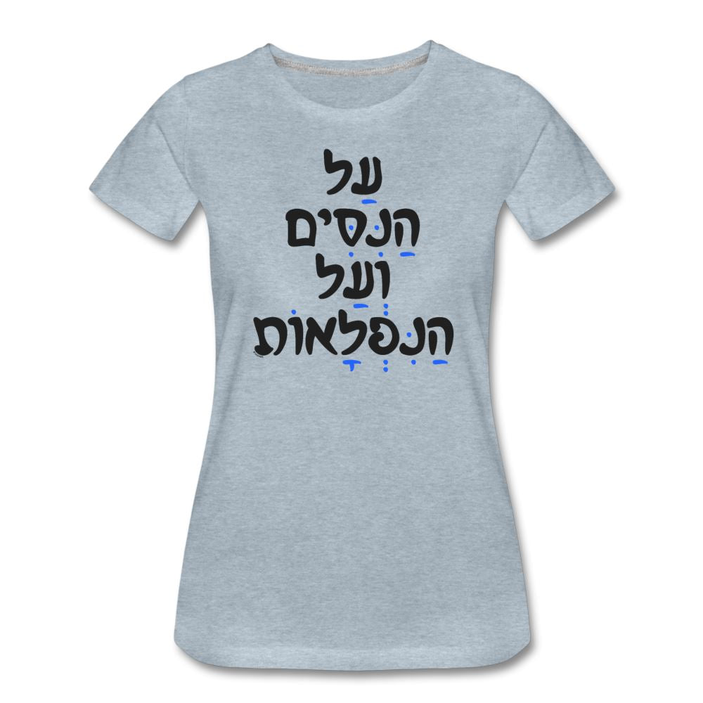 Prayer, Miracles, and Wonder Hebrew Women's Premium T-Shirt - heather ice blue