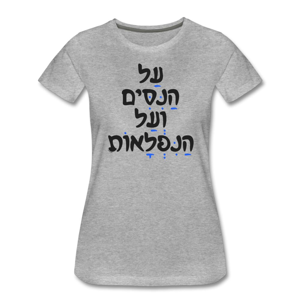 Prayer, Miracles, and Wonder Hebrew Women's Premium T-Shirt - heather gray